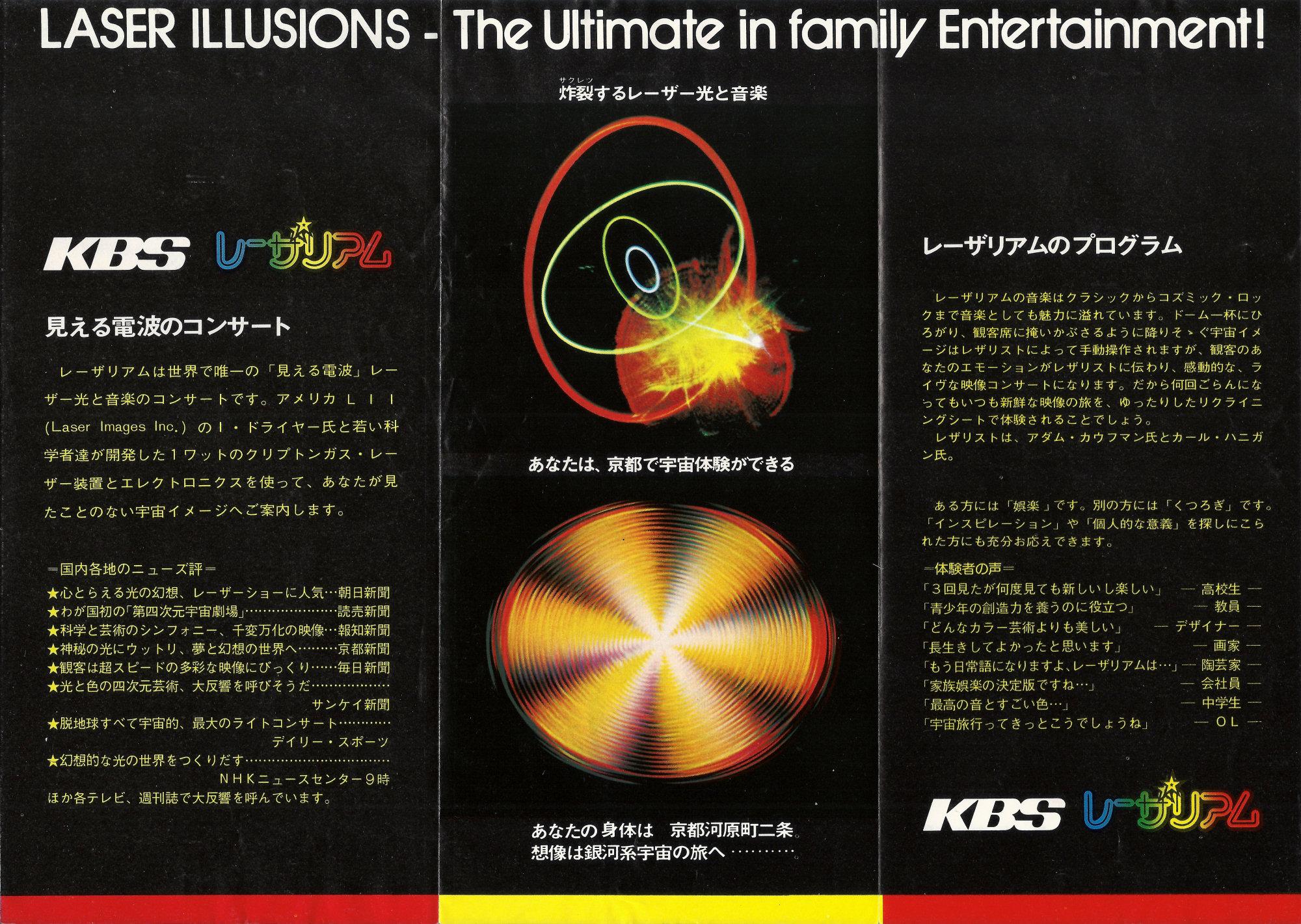 http://tokyosky.to/tokyosky_webmasters_blog/2014/03/01/blogimage/laseriun_pamphlet76_2.jpg