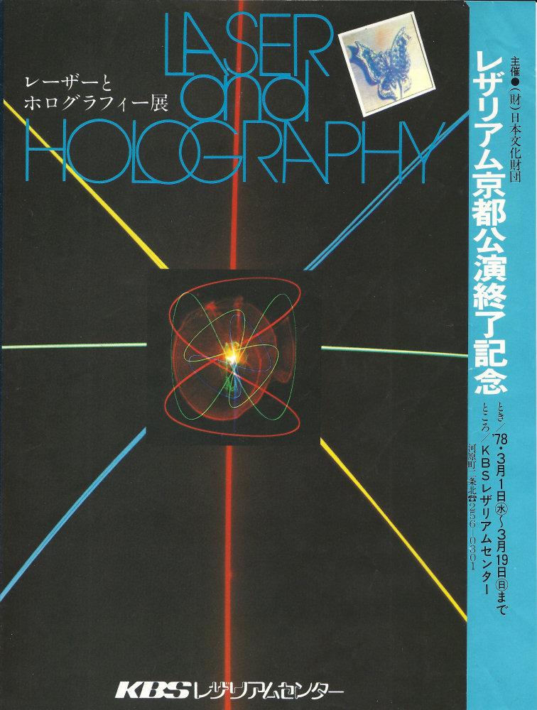 http://tokyosky.to/tokyosky_webmasters_blog/2014/03/08/blogimage/Laser_and_Holography1.jpg