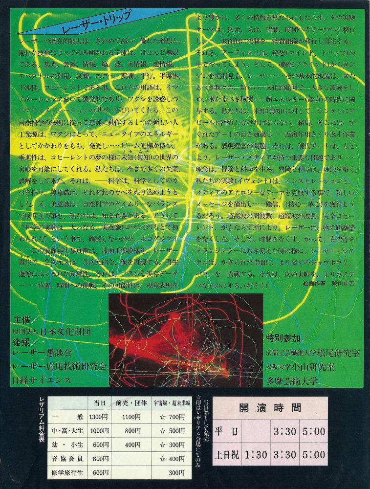 http://tokyosky.to/tokyosky_webmasters_blog/2014/03/08/blogimage/Laser_and_Holography2.jpg