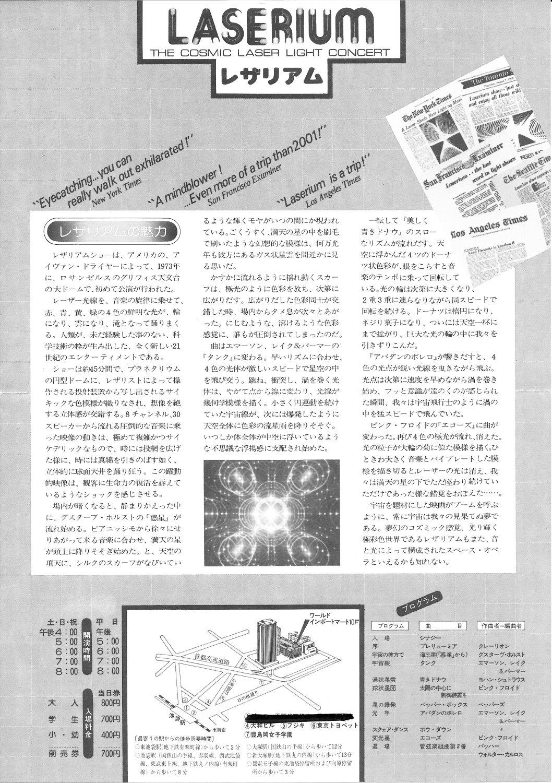 http://tokyosky.to/tokyosky_webmasters_blog/2014/03/08/blogimage/sunshine_laseriun_2.jpg