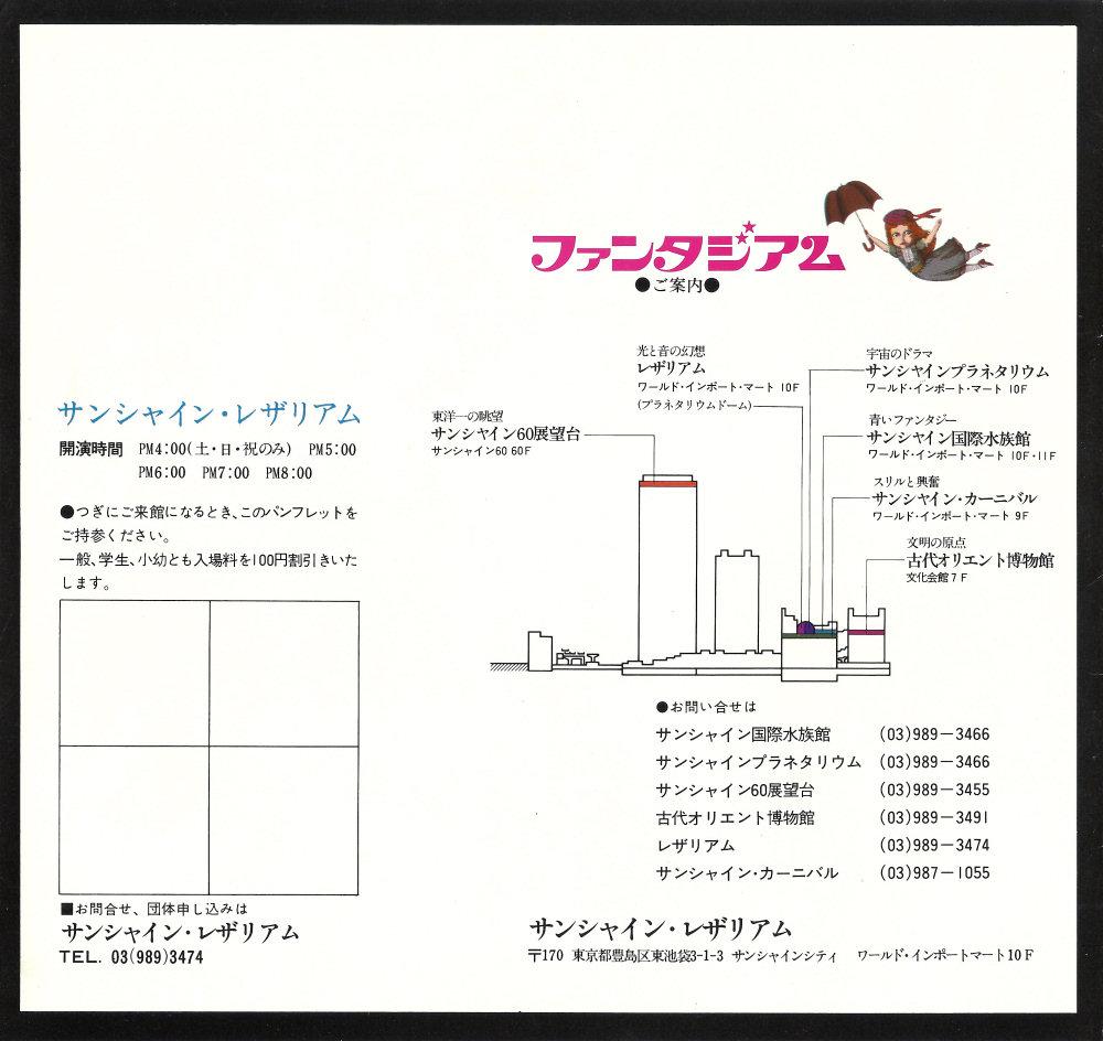 http://tokyosky.to/tokyosky_webmasters_blog/2014/03/21/blogimage/S_Laserium_program2.jpg