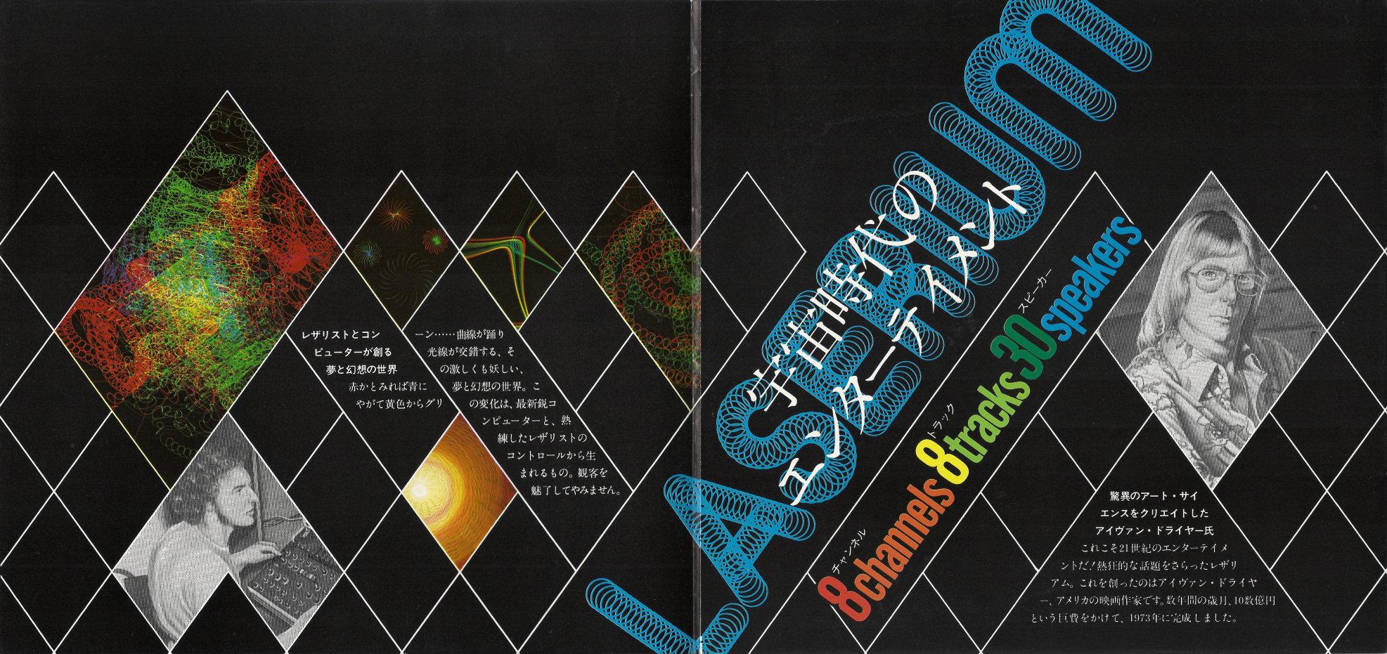 http://tokyosky.to/tokyosky_webmasters_blog/2014/03/21/blogimage/S_Laserium_program3_4.jpg