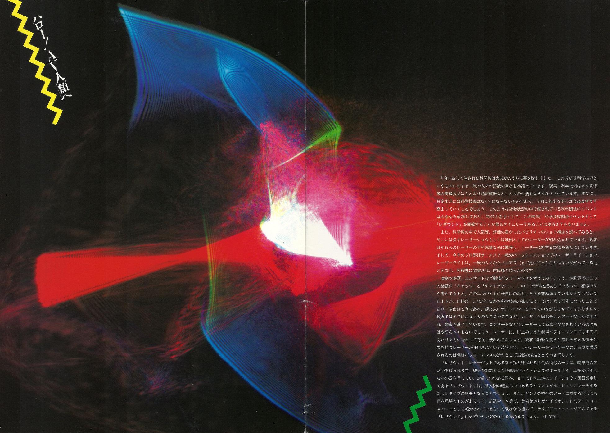 http://tokyosky.to/tokyosky_webmasters_blog/2014/04/12/blogimage/Sunshine_Lassound_program1.jpg