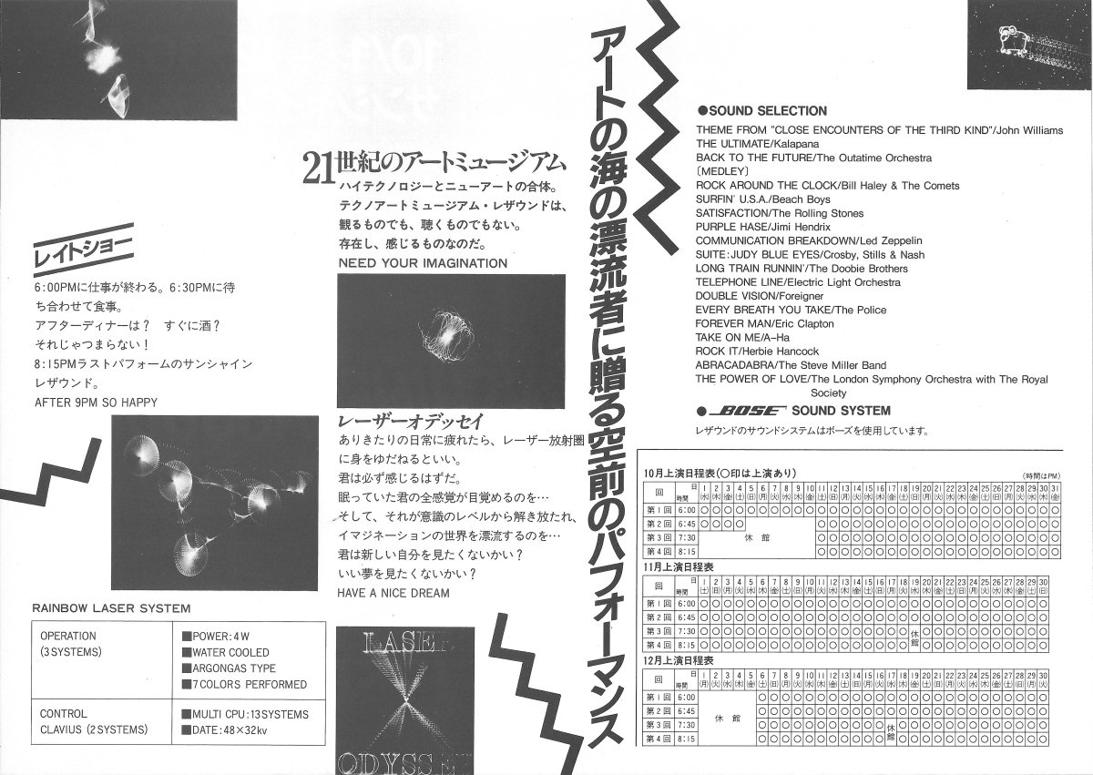 http://tokyosky.to/tokyosky_webmasters_blog/2014/04/12/blogimage/Sunshine_Lassound_pamphlet2.jpg
