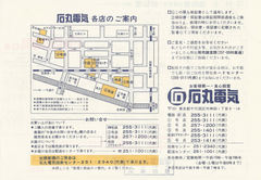 isimaru_2.JPG