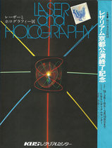 Laser_and_Holography1.jpg